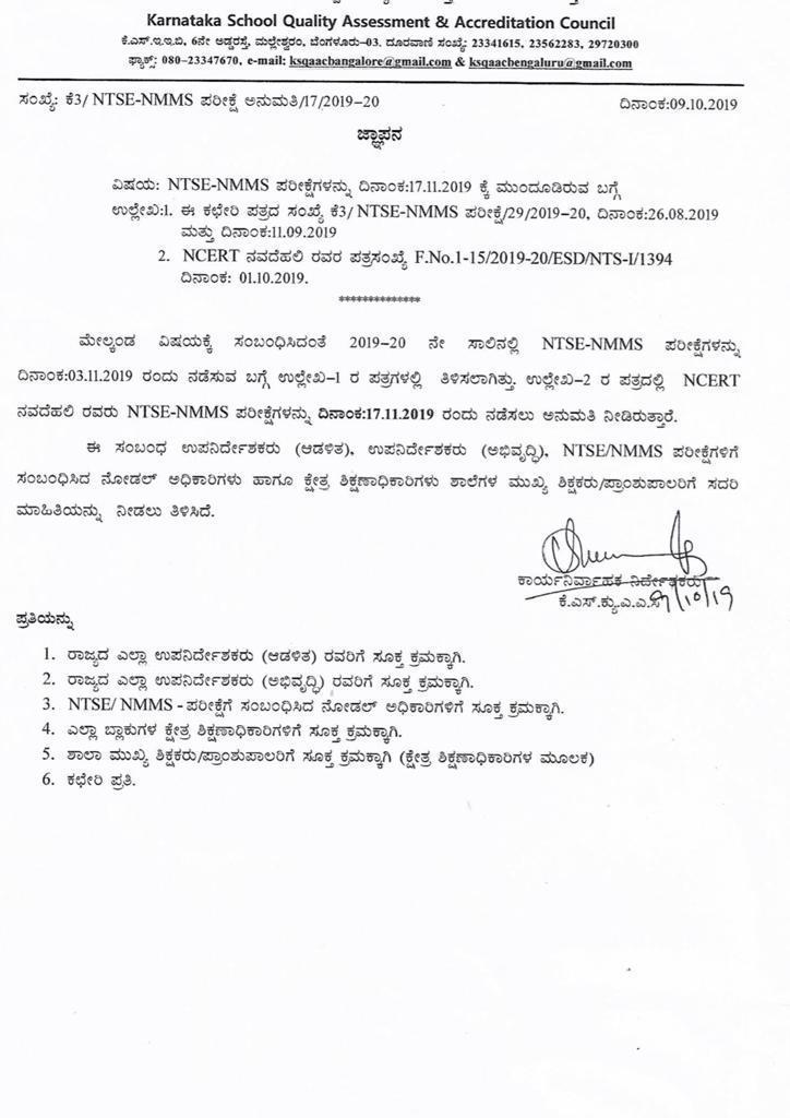 Reminder to postpone nTSE-NMMS exams on: 17-11-2019