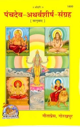 Pancha Dev Atharva Shirsha PDF (पञ्चदेव अथर्वशीर्ष)