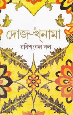 দোজখনামা - রবিশংকর বল