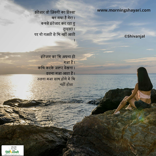 tera intezar images intezar shayari intezaar shayari in hindi for girlfriend raat bhar intezaar shayari intezaar shayari 2 lines tera intezaar shayari waiting image shayari shayari hindi love intezar download
