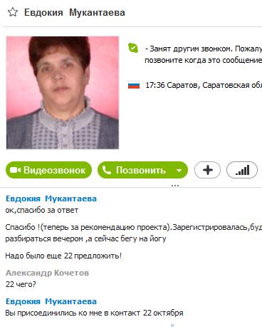 отзыв Евдокия о smartearnings.ru