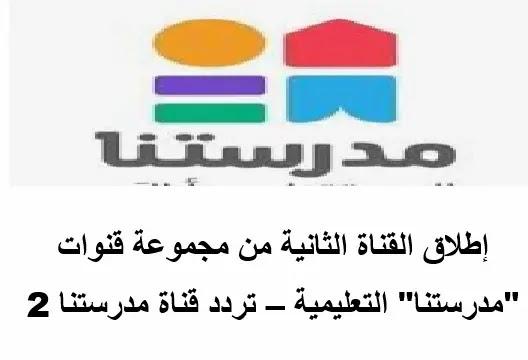 """إطلاق القناة الثانية من مجموعة قنوات """"مدرستنا"""" التعليمية – تردد قناة مدرستنا 2"""