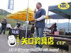 今大会の冠スポンサー「矢口釣具店」様 2011-11-14T15:23:36.000Z
