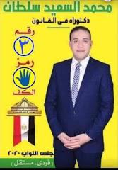جوكر  الشباب .. د. محمد سلطان  : سأعيش خادما المستضعفين وأقاتل من أجل مصالحهم