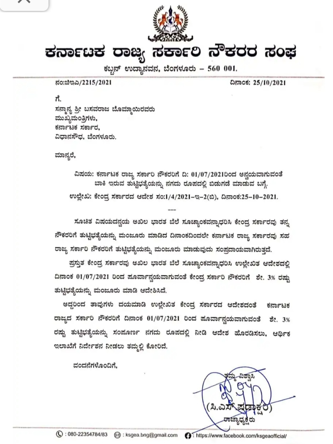 State Employees Union President Shadakshari demands CM