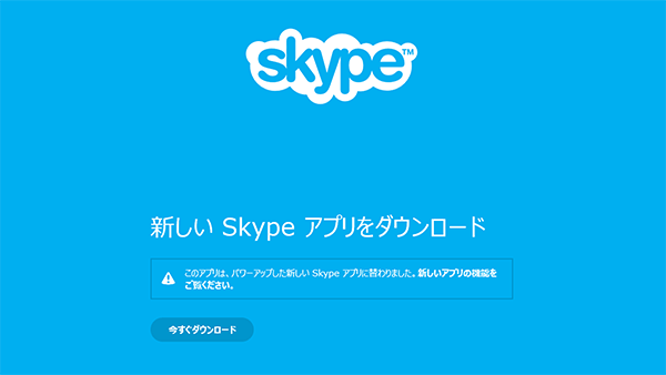 skype_8app_end