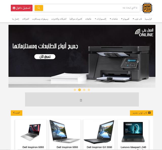 """إكسوربن"""" يجذب 100 محل للأجهزة الإلكترونية لبيع 1500 منتج جديد واستيراد منذ إطلاقه"""