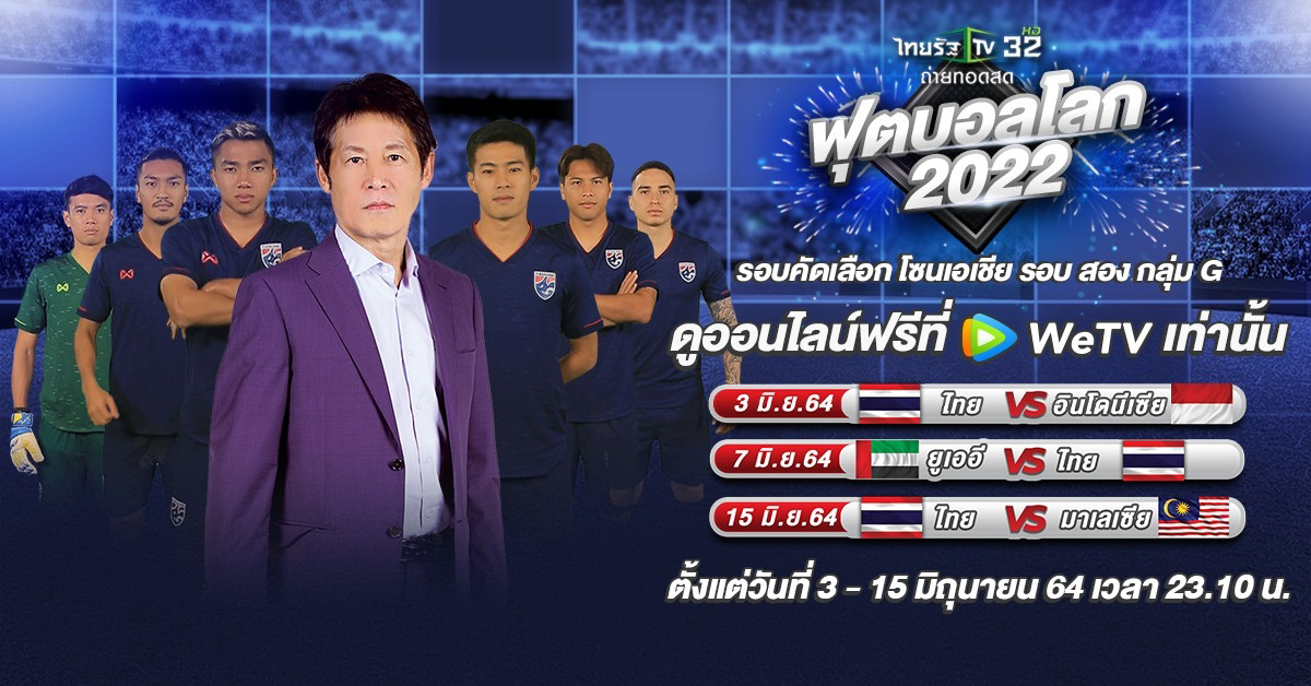 "WeTV จับกระแสเชียร์ไทย ลุยสปอร์ตคอนเทนต์ถ่ายทอดสดแมตช์ชี้ชะตา ""ทีมชาติไทย"" สู้ศึกบอลโลก 2022 ผ่านแอปฯ WeTV"