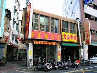 陽春麵之家