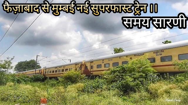 मुम्बई से फैज़ाबाद तक नई सुपरफास्ट ट्रेन होगी 22 फरवरी से होगा चालू ।। जाने समय सारणी ।।