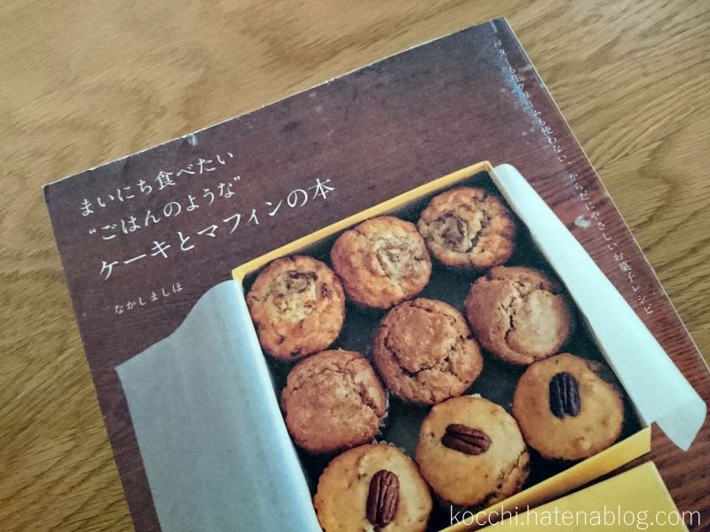 """まいにち食べたい""""ごはんのような""""ケーキとマフィンの本"""