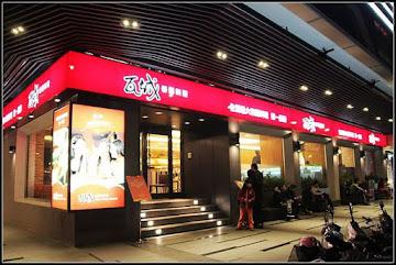 瓦城泰國料理(屏東太平洋店)