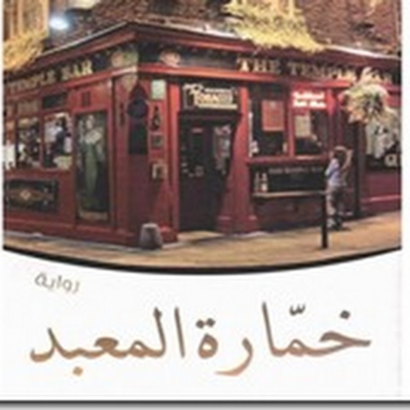 خمارة المعبد لـ بهاء عبد المجيد.