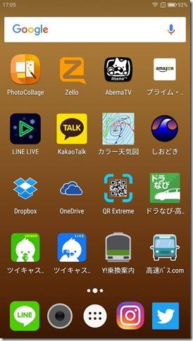 S 5509483553288 thumb%25255B1%25255D - 【スマホ/モバイル/ガジェット】「ZUK Z2」スマホレビュー。Snapdragon 820を搭載した最新ハイエンド&超絶コスパスマートフォン! 【iPhone6Sより軽量&サクサク】