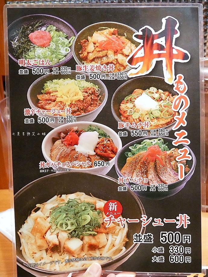 9 京都拉麵 たかばしラーメン  Takahashi Ramen BiVi二条店