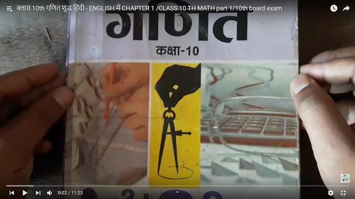 Factor  Class 10th math  हिंदी में  image 1