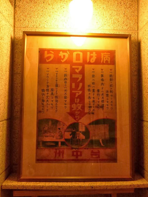 Taipei. Formosa Vintage Museum Cafe - P1030835.JPG
