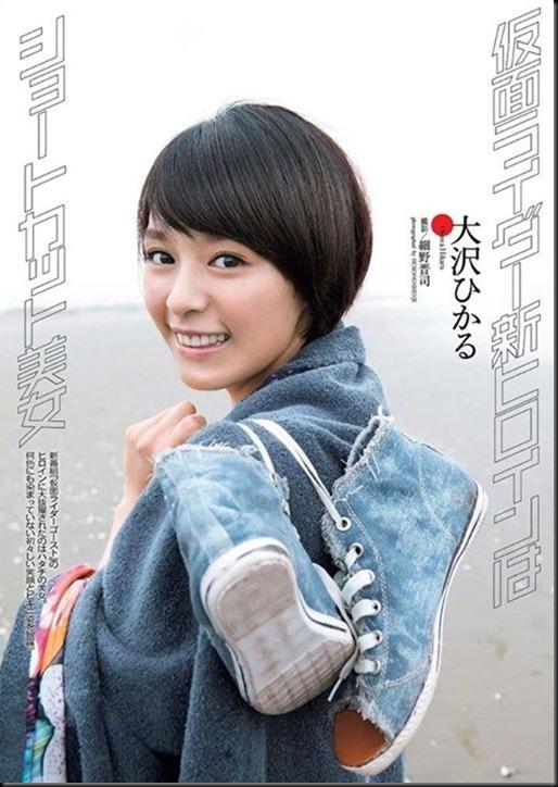 Hikari Ohsawa (Akari Tsukimura of Kamen Rider Ghost)
