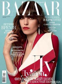 Читать онлайн журнал<br>Harper's Bazaar (№5 май 2016 Россия)<br>или скачать журнал бесплатно