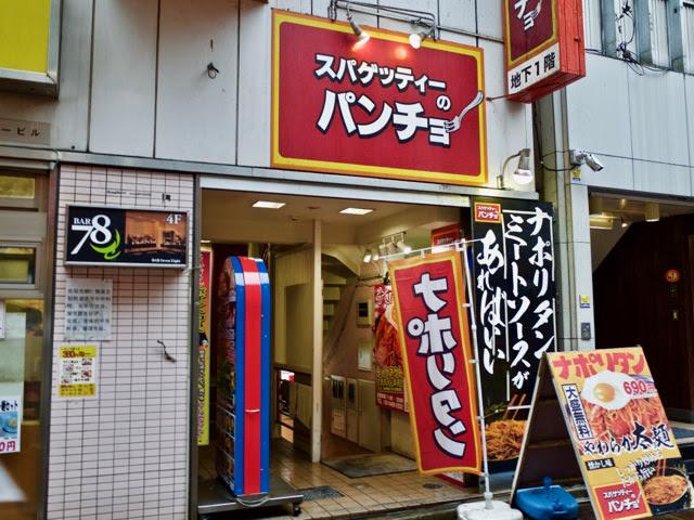 スパゲティーのパンチョ渋谷店の外観