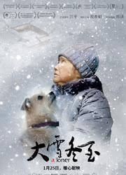 A Loner China Movie