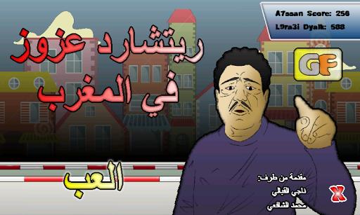 Richard Azzouz-ريتشارد عزوز