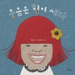 11월 이달의 그림책_웃음은 힘이 세다