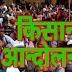 किसान व मजदूर आंदोलन