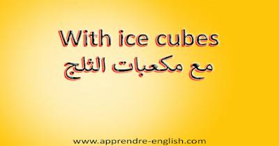 With ice cubes مع مكعبات الثلج