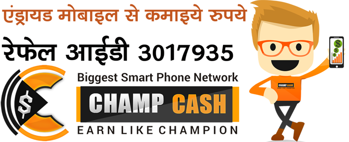 Earn Money Only @ Champcash Androind Application