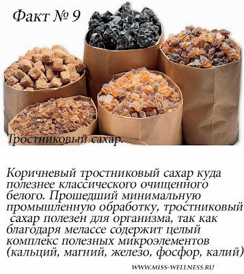 полезные сладости для фигуры тростиноковый сахар