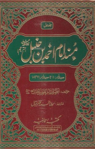 Riwayat Imam Ahmad bin Hambal