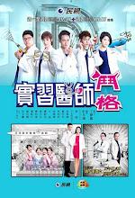 Intern Doctor Taiwan Drama