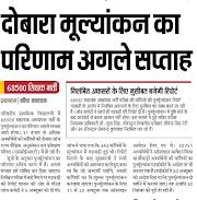 RESULT, SHIKSHAK BHARTI : 68500 शिक्षक भर्ती का दोबारा परिणाम अगले सप्ताह, पुनर्मूल्यांकन रिपोर्ट निलंबित अफसरों के लिए बनेगी मुसीबत।