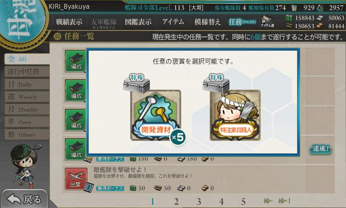 艦これ_編成_精鋭「第十八戦隊」を再編成せよ!_02.png