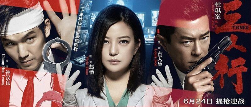 [TAM NHÂN HÀNH]Final trailer: Triệu Vy, Cổ Thiên Lạc, Chung Hán Lương quyết chiến sinh tử