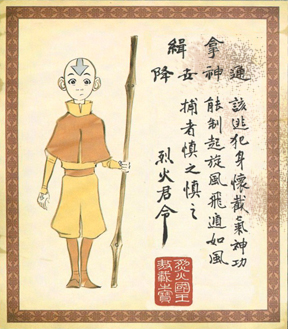 A poster with a pale inked drawing of Aang, as well as Chinese text described below