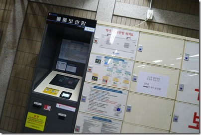 Seoul self-service locker at metro station