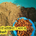 How to make potting mix for vegetables Garden in Hindi