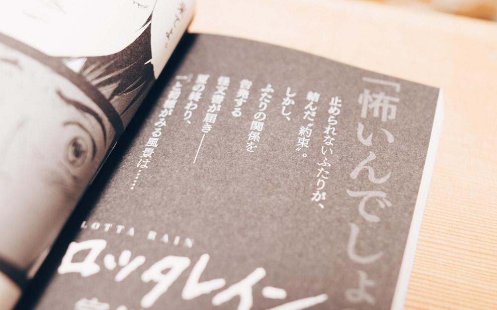 Lottarain2kanmatumototsuyoshi IMG 4967