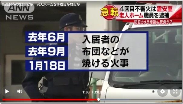 弦本康孝容疑者(28)2017.02.06ann1805-1