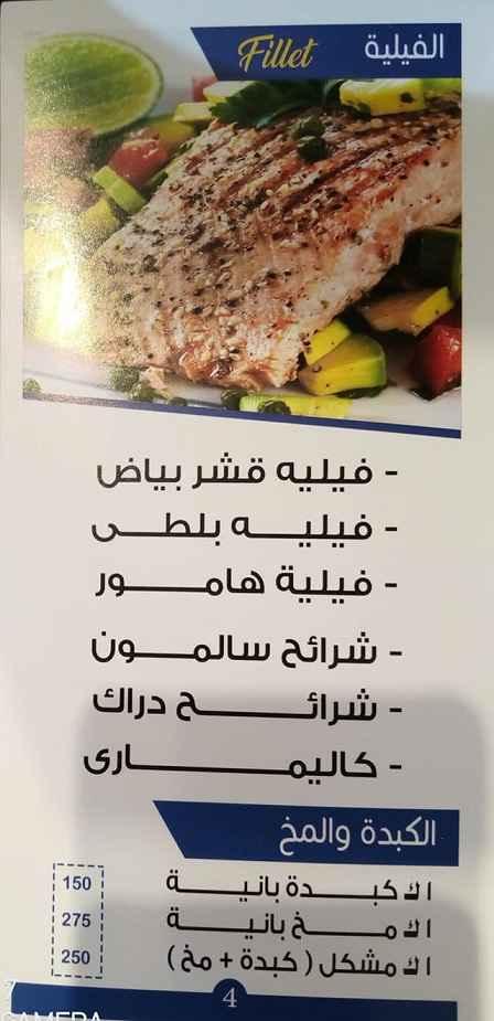 منيو مطعم اسماك الصفا 1