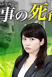 Kenji no Shimei SP (2016)