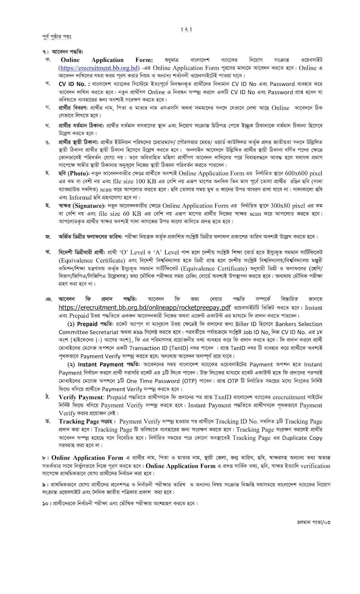 প্রবাসী কল্যাণ ব্যাংক নিয়োগ বিজ্ঞপ্তি - বেসরকারি ব্যাংক নিয়োগ বিজ্ঞপ্তি - all bank jobs circular