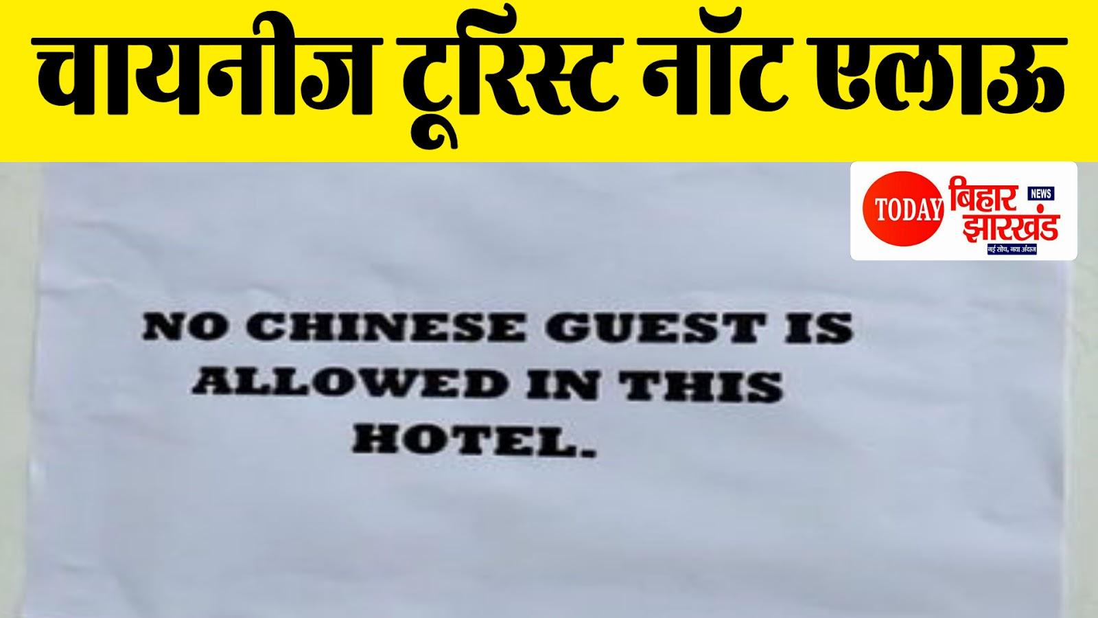 गलवान घाटी में विश्वासघात का विरोध, होटलों के बाहर लगाया चायनीज टूरिस्ट नॉट एलाऊ का नोटिस