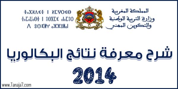 الحلقة 58: شرح معرفة نتائج البكالوريا بالمغرب 2014