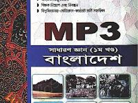 MP3 সাধারণ জ্ঞান - বাংলাদেশ | MP3 Bangladesh Affairs -PDF Download