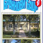 Naslovna strana17.jpg