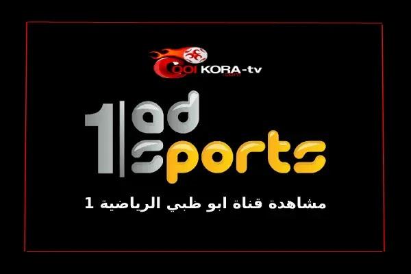 ابو ظبي الرياضية 1