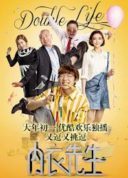Double Life China Web Drama
